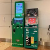 羽田空港のポケットチェンジ