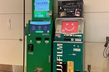 ポケットチェンジは超便利!海外旅行で余った外貨を電子マネーに!羽田空港国内線にも設置されました。