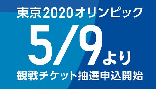 【5月9日10時開始】東京オリンピック2020の観戦チケットの抽選は今日から!