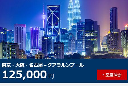JALビジネスクラスが125,000円!クアラルンプール線で2020年3月31日搭乗分まで。