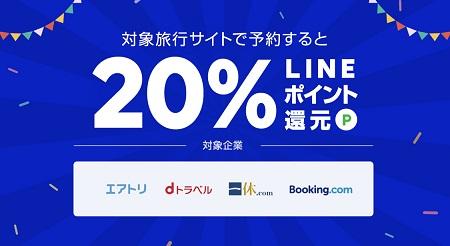 LINEトラベルで20%還元!5月20日まで。ポイントはANAマイルに移行可能。