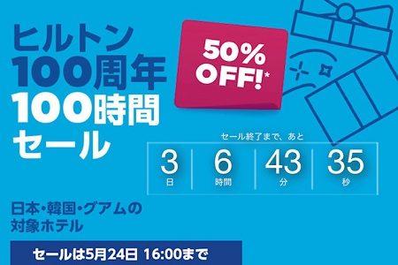ヒルトンが日本、韓国、グアムで50%オフセール。5月24日まで。さらに宿泊キャンペーンあり。