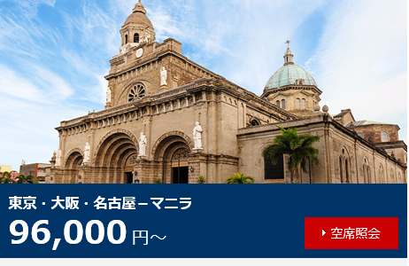 JALマニラ線でセール。ビジネスクラス96,000円、さらに楽天リーベイツで10%還元。