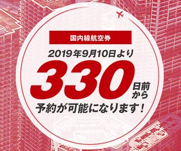 JAL国内線は330日前から予約・購入可能に!9月10日から実施。