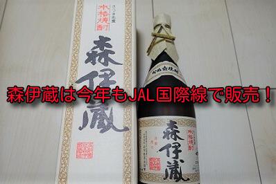 JAL国際線機内販売の森伊蔵