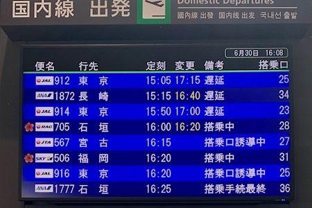 JALの飛行機が那覇空港で2時間の遅延。2千円のミールクーポンを貰った話。