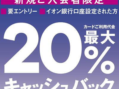 今年度最強か。イオンカードの20%キャッシュバックキャンペーンが強烈。まだ間に合う!