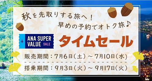 ANA国内線で秋のタイムセール。関空宮古線が1万円から。7月10日まで。