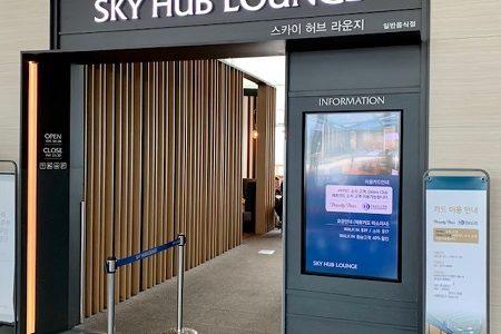 韓国・釜山の『SKY HUB LOUNGE』が超おすすめ!プライオリティパスで利用可!