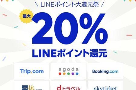 LINEトラベルのキャンペーンが熱い!旅行サイトの予約で最大20%還元!9月23日まで。