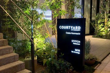 コートヤード・バイ・マリオット大阪本町はアクセス良し!朝食は?ラウンジはあるの?