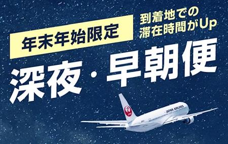 JALが年末に深夜便を2日間設定。羽田から那覇でFOP単価は5円切る。