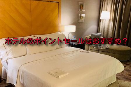 ホテルのポイント購入セールは買いなのか?陸マイラーに人気のホテルで比較。