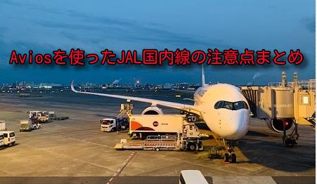 ブリティッシュエアウェイズのマイル(Avios)を使ったJAL国内線まとめ。JAC便が予約可能に!
