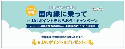 JAL国内線に1回でも乗ればeJALポイントが貰えるキャンペーン。対象者限定で1月から3月まで。