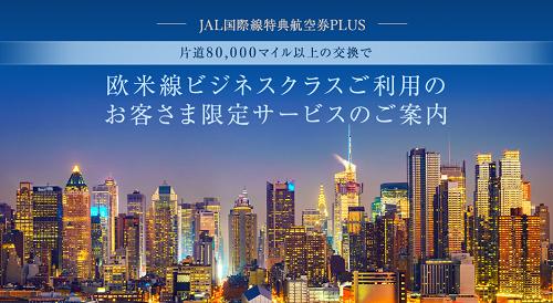 衝撃!JAL特典航空券でFOPがもらえるキャンペーン。マイル修行に使えるか?