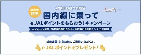JAL国内線に1回でも乗ればeJALポイントが貰えるキャンペーン。対象者限定で10月から12月まで。