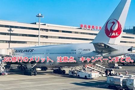 JAL JGC修行のキャンペーン、セール、最新情報まとめ。GoTo利用で2021年はどうなる?