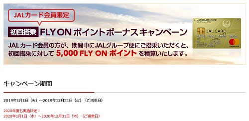 JAL FOPキャンペーンまとめ。JALカード初回5,000FOPは2020年も実施決定。