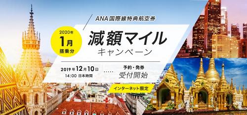 【ANA国際線】減額マイルキャンペーンで1割引き。1月のおすすめ路線は?
