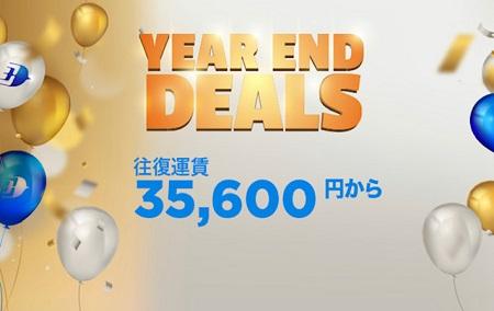 マレーシア航空ビジネスクラス、スイートのセール開始。バンコクが11万円!11月18日まで。