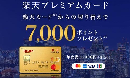 楽天カード、楽天ゴールドカードからの切替キャンペーンが来た!最大7,000ポイントもらえる!