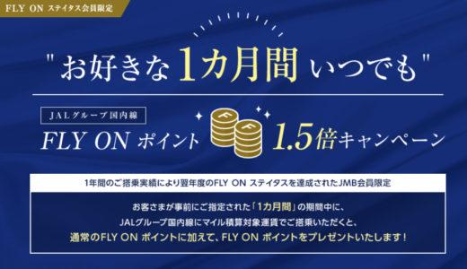 JAL FOPキャンペーン、2020年はFOP1.5倍、JALカード初回も継続。コロナ特別対応まとめ。