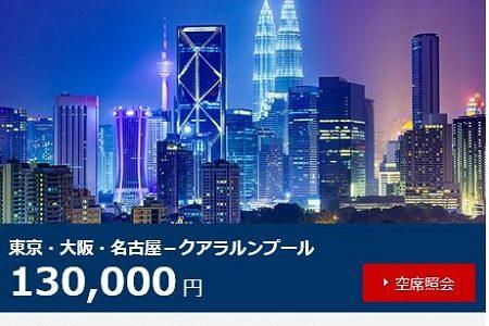 JALクアラルンプール線ビジネスクラスが値上げ。13万円で2020年8月31日搭乗分がセール。
