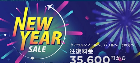 マレーシア航空ビジネスクラス、スイートのセール開始。バンコクが11万円!1月20日まで。