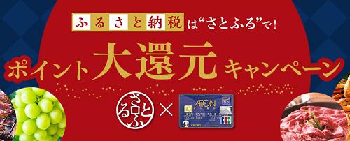 1月のふるさと納税はイオンカードで『さとふる』がおすすめ!JALマイル10%還元!