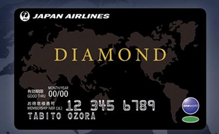 JALダイヤモンド