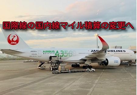 JAL国際線の国内線区間
