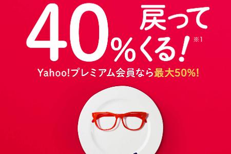 PayPayキャンペーン。2月は飲食店で最大50%還元!3月はスーパーマーケットで最大10%還元!