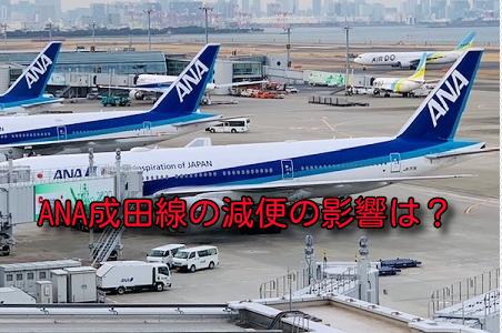 ANA、成田空港発着の東南アジア線を大幅に減便へ。修行僧への影響は?