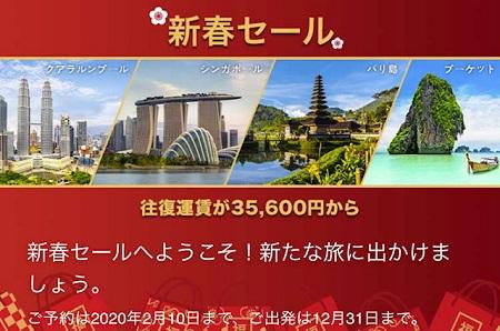 マレーシア航空ビジネスクラス、スイートのセール開始。バンコクが11万円!2月10日まで。