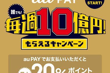 【1日6,000ポイントが上限へ】au PAYキャンペーンで最大20%還元!1人最大7万ポイント!