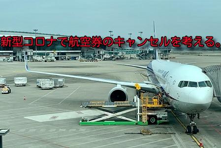 新型コロナで航空券のキャンセルを考える。3月12日搭乗分まで国内線は無料でキャンセル可能へ。
