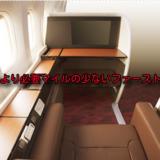 JAL国際線ファーストクラス