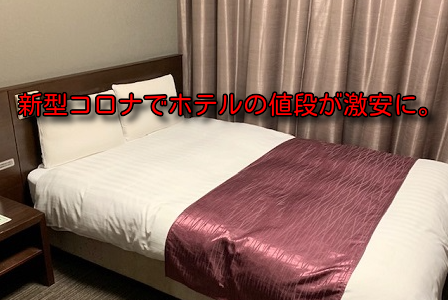 新型コロナの影響でホテルの料金が激安になっている件。いつまで続く?