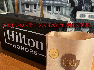 ヒルトン、新型コロナ特別対応で2021年3月までステータスを延長。他社との違いは?