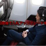 JAL国際線の入札アップグレード