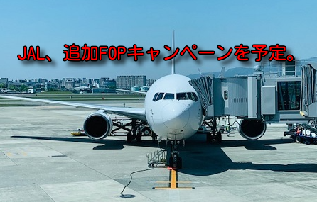 JALの新型コロナ対応でキャンペーンはどうなる?