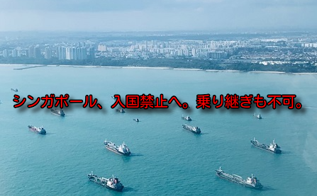 シンガポール、外国人の入国禁止へ。乗り継ぎも不可。3月23日深夜から実施。