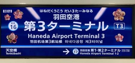 羽田空港、3月29日は記念日になる予定でしたが、、第2ターミナル国際線が運用開始。