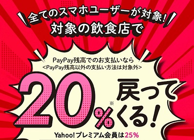 PayPayキャンペーン。4月は飲食店で最大25%還元!対象店舗多数。
