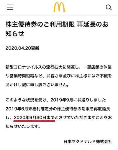マクドナルド 優待 券 延長