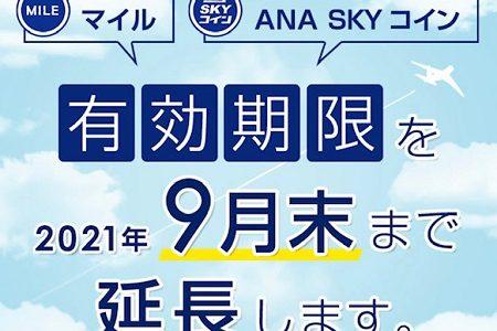 ANAマイルとスカイコインの再延長分が着弾しました。期限は2021年9月30日まで。