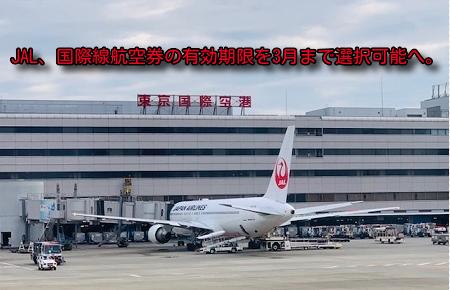 JAL国際線航空券、2021年3月31日までの期間で無料変更も可能へ。