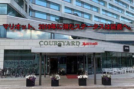 マリオット、2019年に獲得したステータスを2022年2月まで延長へ。