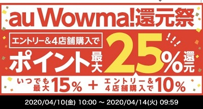 au Wowma!で最大25%ポイント還元。auユーザー以外もOK!週末の買い物にぜひ!